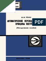 Автоматический переводной словарь - Принципы построения (Убин И.И.) - 1989.pdf