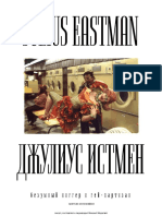 89529798-М-Мерелей-Джулиус-Истмен-безумный-ниггер-и-гей-партизан.pdf