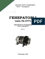 generatory-tipa-52.3771.pdf