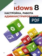 Денис Колисниченко - Windows 8. Настройка, работа, администрирование (2013).pdf
