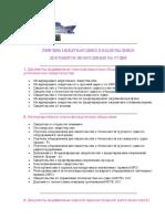 Перечень судовых документов.pdf