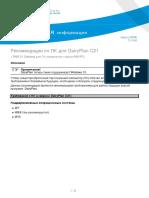 Актуальные требования к ПК 2016 год TI-RU_1460.pdf