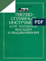 Хомяк Б.С. Твердосплавный Инструмент Для Холодной Высадки и Выдавливания