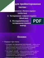 Lectia 3 Tehnici de proiectare a testarii rusa