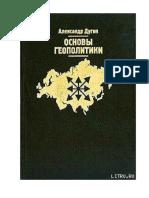 Дугин Александр. Основы геополитики