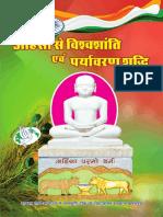 Ahimsa Se Vishwashanti