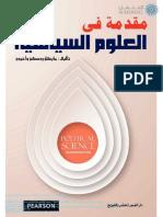 كتاب مقدمة في العلوم الساسية .pdf