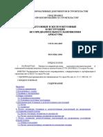 Расчёт  железобетонных конструкций CП-52-101-2003.pdf