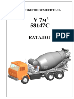 ТЗА-58147С