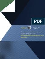 инструкция КН (2) (3).pdf