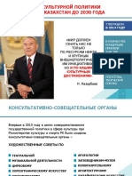 Презентация_03_12_2012.pptx [Автосохраненный].pdf