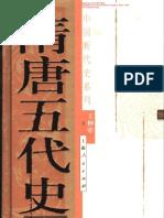 1 中国断代史系列-隋唐五代史(上)