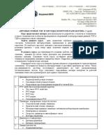 _ГИС и методы контроля разработки