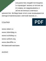 Выбор жениха.pdf