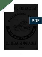Язык Одессы