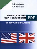 malyonova_e_d_matveeva_l_a_perevod_patentov_ssha_i_velikobri.pdf