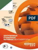 Вентиляторы центробежные канальные вытяжные_рус