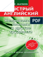 Matveev_S_A_Nepravilnye_glagoly_i_drugie_trudnosti