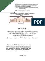 mehanika.pdf