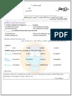 English Quiz #1.docx