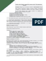 Типы переносных значений слов.docx