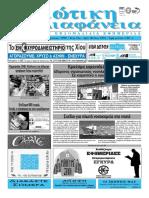 Εφημερίδα Χιώτικη Διαφάνεια Φ.1001