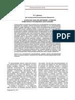 psihologicheskoe-konsultirovanie-trudnyh-roditeley-v-uchrezhdeniyah-obrazovaniya (1)
