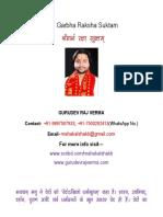 Shri Garbha Raksha Suktam  [श्रीगर्भ रक्षा सूक्त]
