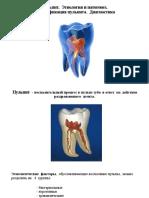 2.Пульпит.  Этиология и патогенез.  Классификация пульпита.  Диагностика.pdf