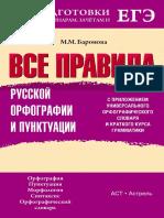 Russkiy_yazyk_-_orfografia_i_punktuatsia_-_teoria_dlya_EGE_po_russkomu_yazyku_-_ege100ballov.pdf