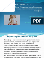 презентация по курсовой работе..ppt