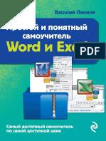 Василий Леонов - Простой и Понятный Самоучитель Word и Excel - 2016