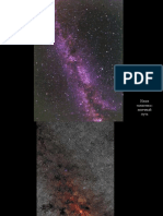 Презентация астраномия