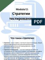 Lectia 5 strategii de testare introducere rusa.pptx