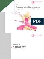 Презентация проекта Blondie.ru