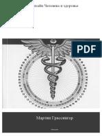 Мартин Грассингер - Рейв-Биология. Пищеварительная Система.pdf