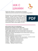 Массаж с потешками.pdf