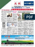 2020-03-11_11-Mar-2020_sb.pdf