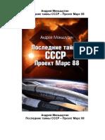Menshutin_Poslednie_taynyi_SSSR_-_Proekt_Mars