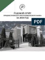 PIB 2018 - Godovoi_otchet_PRB_2018.pdf