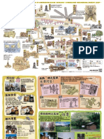 繁體語 旅遊指南
