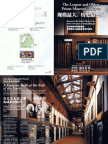 Pamphlet・宣传手册
