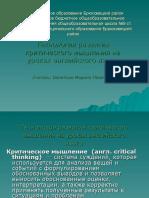 Технология-развития-критического-мышления