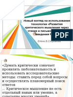 FGOS_i_kriticheskoe_myshlenie