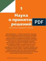239530472-Взлом-маркетинга-Глава-1-Наука-о-принятии-решений.pdf