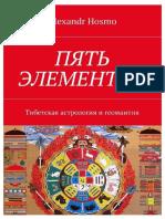 Пять элементов_Тибетская астрология и геомантия
