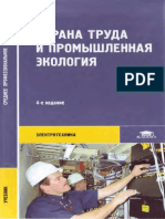 Охрана Труда.pdf