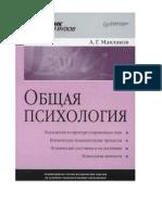Maklakov_A_G_-_Obshaya_psihologia.doc