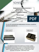 цифровые отс устрой.pptx