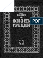 Дюрант.pdf